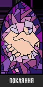 reconciliation-